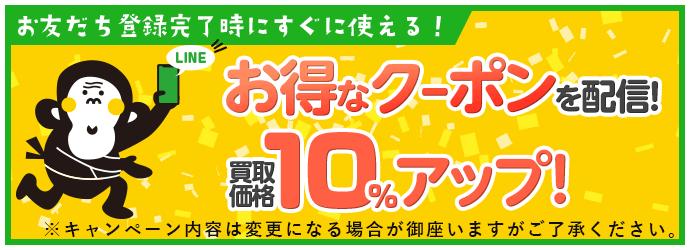 お得なクーポンを配信!買取価格10%アップ!