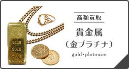 貴金属(金・プラチナ)高価買取
