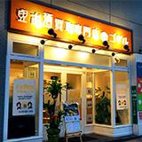 福岡本店外観