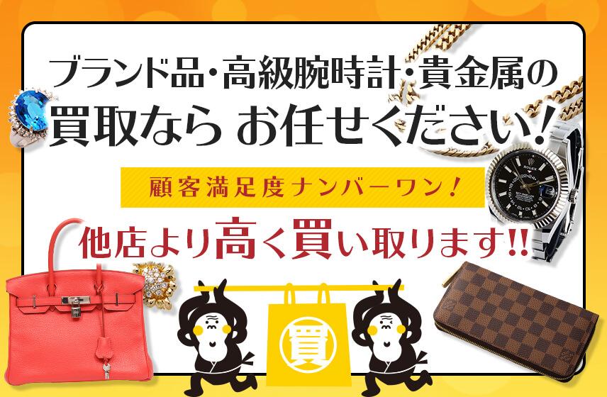 ブランド品・高級腕時計・貴金属の買取ならお任せください!