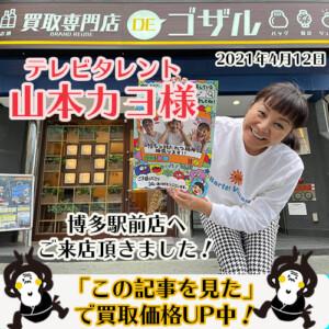 本日、テレビタレントの山本カヨさんにご来店頂きました🐵❕❕