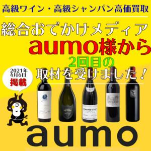 「ロマネコンティをはじめとする高級ワイン・シャンパンの高騰について」全国のおでかけメディア 【aumo】編集部に2回目の取材を頂きました!