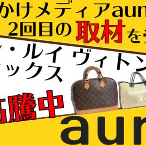 「ブランド品・ロレックスの高騰について」全国のおでかけメディア 【aumo】編集部に2回目の取材を頂きました!