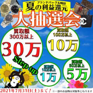 【速報❕】バッグ&時計⌚最大30万円還元❕❕夏の利益還元大抽選会