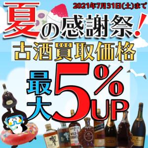 【夏得❗】夏の感謝祭 2店同時開催!古酒買取価格最大5%UPキャンペーン!