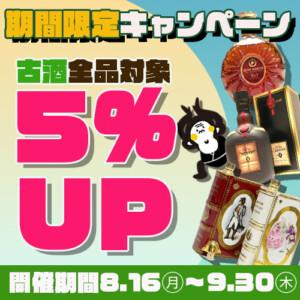 【お知らせ】期間限定キャンペーン❕❕古酒全品対象5%アップキャンペーン🐵🌟