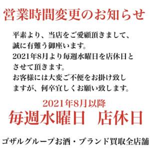 【お知らせ】営業時間変更のお知らせ(8/1~)