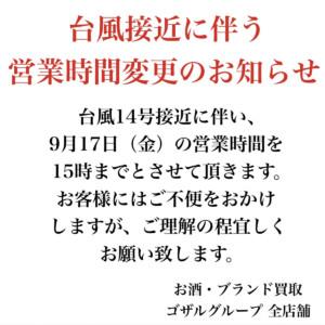 【お知らせ】9月17日(金)台風接近に伴い本日15時閉店
