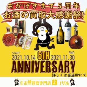 【お酒買取】おかげさまで5周年祭❕❕2店舗同時 大感謝祭🐵🌟